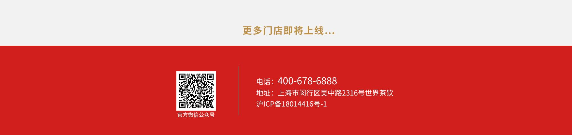 PC端--门店介绍_01_03