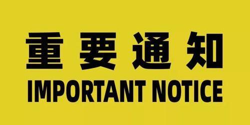 【重要通知】关于CHINA FOOD 2021 上海国际餐饮加盟展延期举办的紧急通知