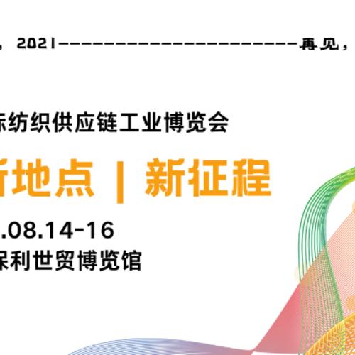 TSCI 2021 国际纺织供应链工业博览会新时间、新地点、新征程!