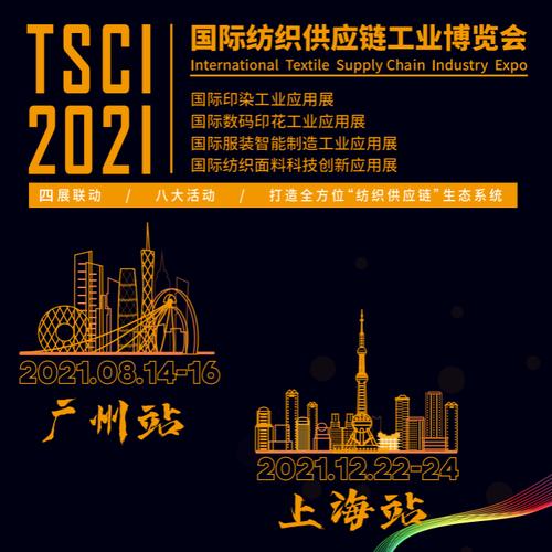 TSCI 2021 | 预登记+免门票+免排队,广州·国际纺织供应链工业博览会预登记正式开启,与TSCI一起抓住行业新机遇!