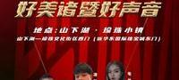 中国好声音浙江诸暨预选赛伊黛希美妆化妆现场