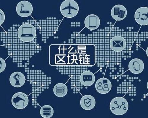 区块链应用技术