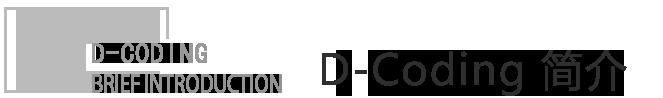 D-Coding-简介