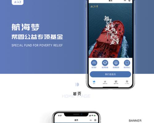 """上海双平慈善基金会""""航海梦""""帮困公益专项基金"""