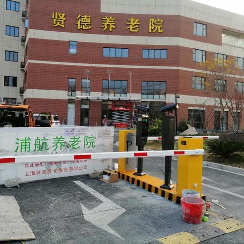 上海浦航养老院