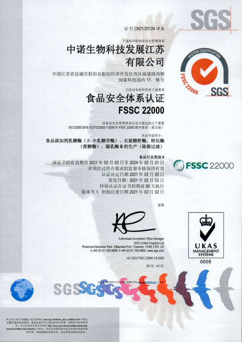 FSSC 22000 CN.png