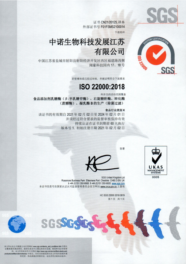 ISO 22000 CN.png