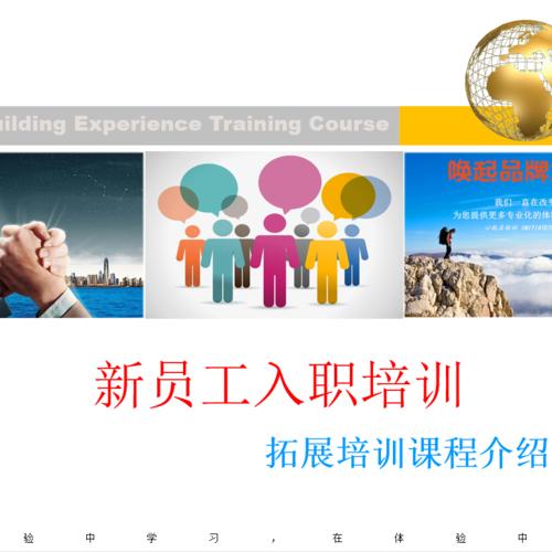 新员工培训--体验式培训