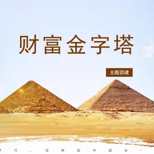 《财富金字塔》主题团建