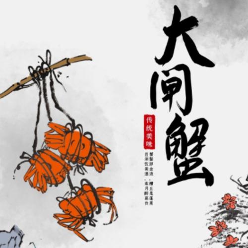 阳澄湖--捕蟹团建活动