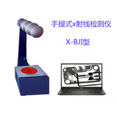 手提式x射线机