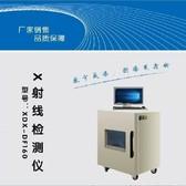 箱试式x射线仪