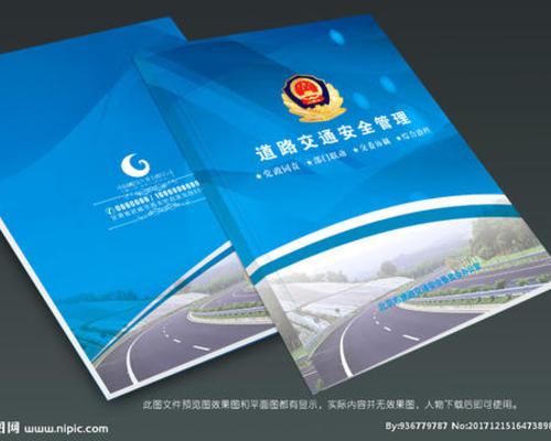 道路安全与交通管理