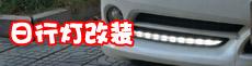 我们提供各种车型的日行灯,产品和日行灯价格,通用型日行灯,专车专用日行灯